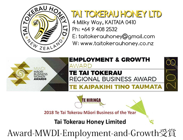 Award-MWDI-Employment-and-Growth受賞